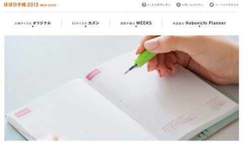 【日刊ぺんち】#073 そろそろ来年の手帳を・・・
