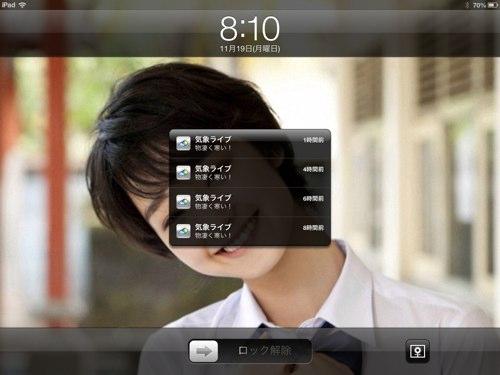 iPhone・iPadアプリの気象ライブの表示がすごい!
