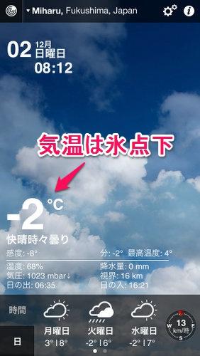 気象ライブ
