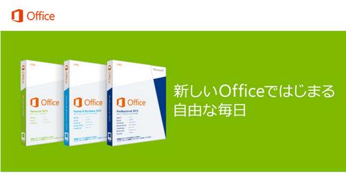 Office2013からアップグレード優待版が提供されなくなる!