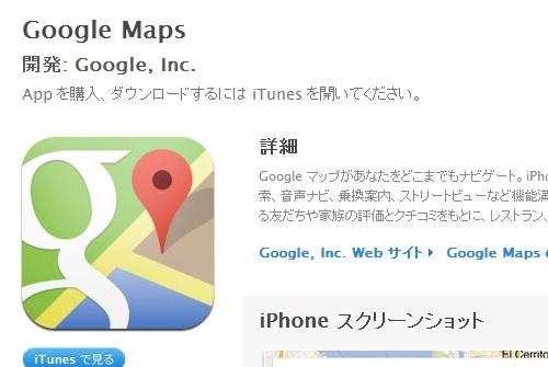 iPhoneアプリ Googleマップ 登場!