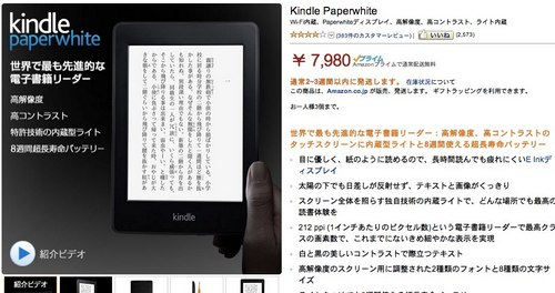 Kindle Paperwhite が届いたよ!
