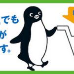 130220Amazon_Suica2