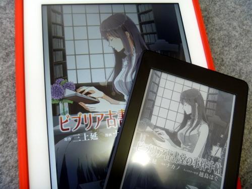 Kindle Paperwhite と、iPadのKindleアプリでマンガを読み比べてみた