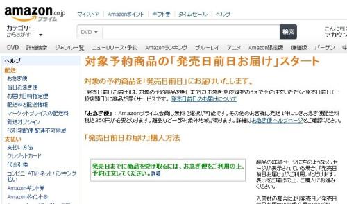 アマゾン公式フラゲで古内東子サンのベスト盤が発売日前に届いたよ