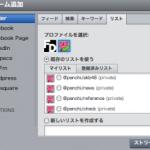 HootSuiteのストリーム追加 リスト