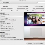 MacBookProのトラックパッド