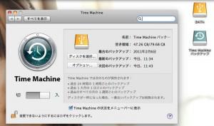 WindowsHomeServerでMacのTimeMachineを使ってみたけれど・・・