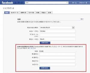 Facebookの名前設定で日本語表示を変更できるようになりました