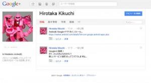 Google+ に登録しました
