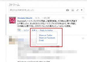 Google+をTwitter、Facebookで共有する
