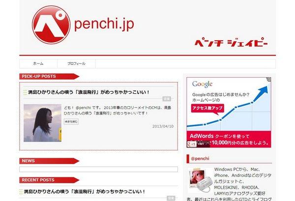 penchi.jp リニューアルしました!