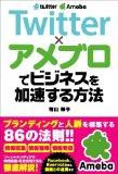 Twitter×アメブロでビジネスを加速させる方法 を読みました