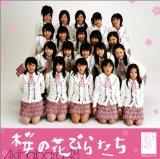 【日刊ぺんち】#009 桜の木になろう AKB48