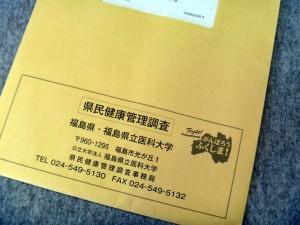 福島県民健康管理調査の問診票が届いたよ
