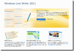 Windows Live Writer を使ってみる