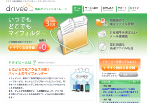 日本語のWebDAV対応オンラインストレージサービス