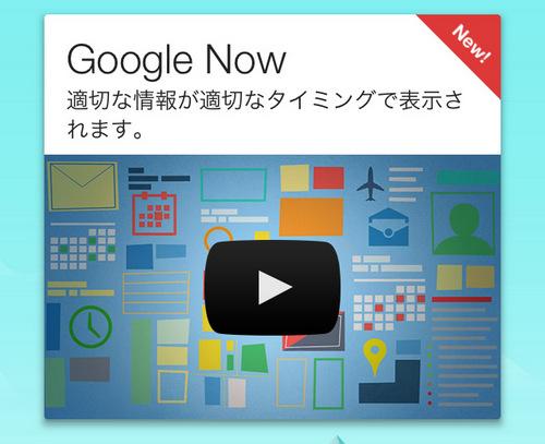 Google Nowは地震情報も表示してくれる便利なヤツ