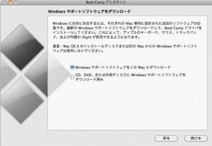MacOS X 10.6.6で BootCampの仕様変更