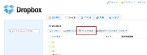 Dropboxの共有フォルダ機能設定