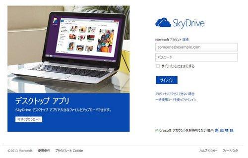 iPadでOfficeファイルを扱うならSkyDriveが便利!