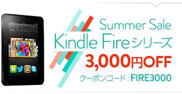 AmazonのKindle Fireシリーズが、3,000円引きで買えるキャンペーン実施中!