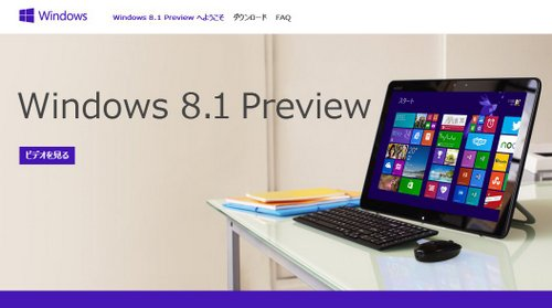 Windows8.1 Preview をインストールしてみた