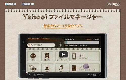 Androidユーザーに超おすすめ! Yahoo!ファイルマネージャー