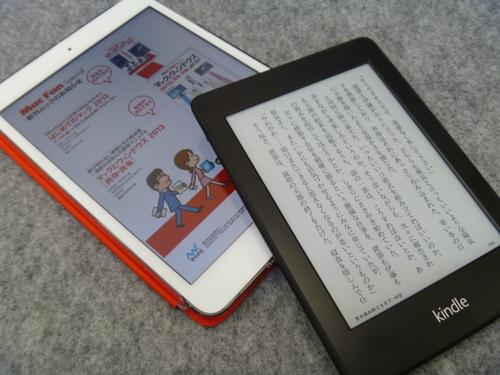 電子書籍端末としての Kindle Paperwhite と iPad mini