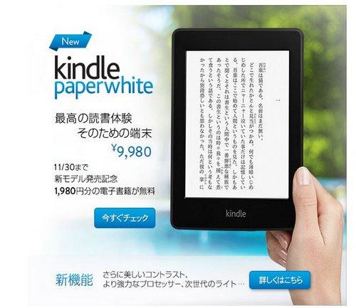 Kindle Paperwhiteのニューモデルが発表になりました