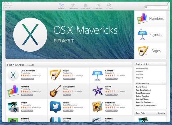 英語表記になった Mac App Store を、日本語表記に戻す方法