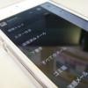 iPhoneでGmail・Googleカレンダー・連絡先を使う方法