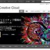 大手印刷会社がAdobe Creative Cloudによる印刷入稿へ対応
