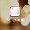iPhoneのカレンダーアプリ Staccalの新バージョン「Staccal 2」が気になる!