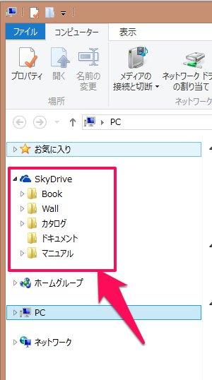 onedrive8.1