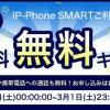 SMARTが、3月1日限定で通話料無料キャンペーンを実施