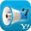 災害や警報をいち早く知らせてくれる Yahoo!防災速報がおすすめ!