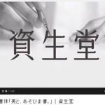 ec-shiseido