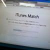 iTunes Matchのセットアップができない時にやってみるといい2つの方法