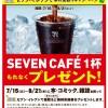 セブンネットで本を買ってセブンカフェ引換券がもらえるキャンペーン実施中