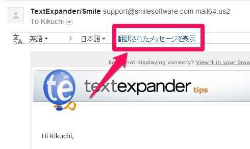 メールの翻訳も簡単! Google翻訳はGmailにも内蔵されている