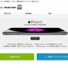 iPhone 6 をソフトバンクオンラインショップで予約した!