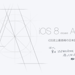 iPhoneec-atok.jpg