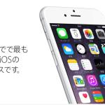 iPhoneiPhoneApple_-_iOS-8.jpg