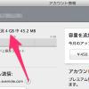 Evernoteプレミアムのアップロード上限が4GBになった!