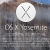 OS X Yosemite では、iCloud同期機能を利用しているアプリに要注意