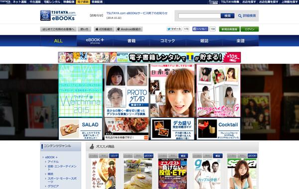 Ec tsutayabook