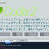 AppStoreでは入手できない 最新版Coda 2.5へアップデートする