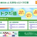 JRec-ekinet.jpg