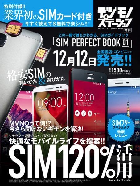 SIMカード付きの雑誌が発売されるぞ!